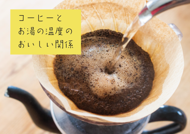 コーヒー 温度